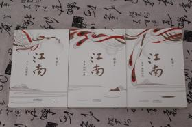 (格非签名本)《江南三部曲》一版一印,签名日期,品相完好,签名保真