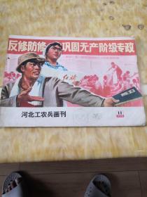 河北工农兵画刊 1975.11