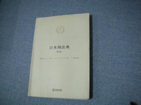 日本刑法典 (第2版) 【私藏未阅无字无印】