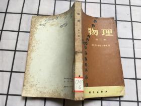 物理.第二册 ,  【美】U.哈伯-沙姆 等著