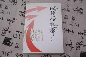 (魏巍签名本)《地球的红飘带》签名日期,作品《东方》获得第一届茅盾文学奖,品相完好,永久保真