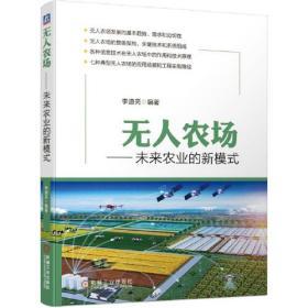 無人農場——未來農業的新模式
