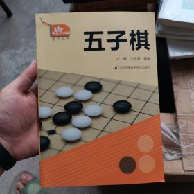 一起做运动系列丛书:五子棋