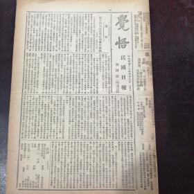 """""""民国日报""""副刊:《觉悟》民国十二年六月八日(原版报纸)——蔡子民先生在春晖中学的演说"""