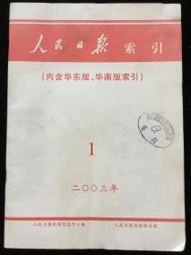 2003年1-12期《人民日报索引》(内含华东版、华南版索引)