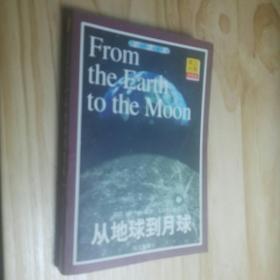 凡尔纳科幻探险系列:从地球到月球
