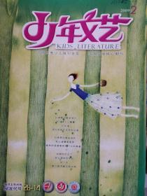 江苏版少年文艺杂志,2009年2.9.11期合售,也可拆卖,每本十元