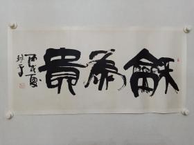 保真书画,林平书法《和为贵》一幅,尺寸42×90cm,叫林平的书法家有重名的,不知道是哪位高手。