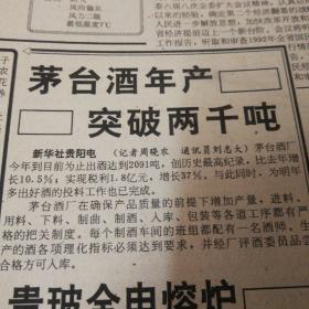 【贵州茅台酒专题报】头版头条:茅台酒年产突破两千吨!《贵州日报》