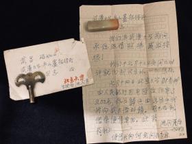 沈同(1911-1992),字子异,江苏吴江人。生物化学与分子生物学家,教育家,历任西南联大副教授、教授,清华大学教授,北京大学教授。沈同先生亲笔信一封有信封