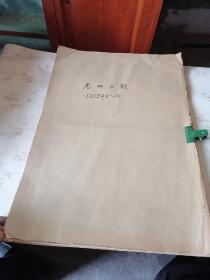 珍品❗1953年11月1日一12月26号《光明日报》合订本。内有毛泽东,金日成,刘少奇周恩来朱德等人照片。