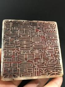 旧藏精品寿山石闲章诗词印章D002582