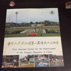 中华人民共和国第一届伤残人运动会
