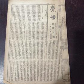 """""""民国日报""""副刊:《觉悟》民国十二年五月四日(原版报纸)——中间阶级的社会主义论"""