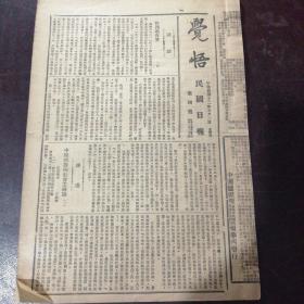 """""""民国日报""""副刊:《觉悟》民国十二年五月三日(原版报纸)——中间阶级的社会主义论"""
