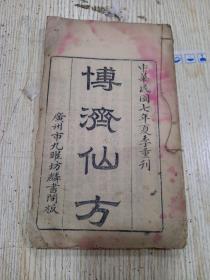 木刻本《博济仙方》1厚册,广州九曜坊麟书阁板