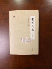 蠹简遗韵:古书犀烛记三编
