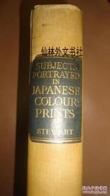 【包邮】1922年初版本《日本套色版画图考》Subjects Portrayed in Japanese Colour-Prints