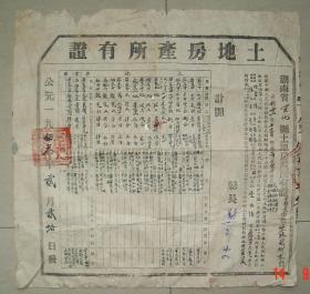 土地房产所有证 安化县 土地改革后核发 1953年 黄胜先  刘梅花