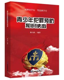 青少年犯罪预防知识读本:知律法于心.守法律于行9787502082130