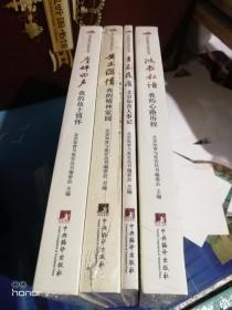 北京知青与延安丛书四册合售