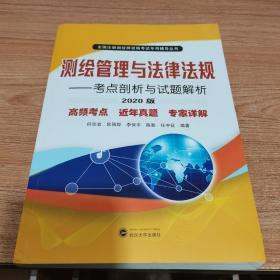测绘管理与法律法规——考点剖析与试题解析(2020版)