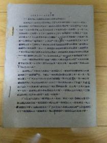 直南地区党组织建立前的政治经济概况