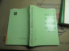 四川大学哲学社会科学论文选 1 7730