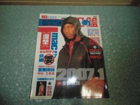 体育世界扣篮2007年1月号(无赠品)