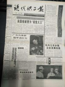 《现代职工报》1993.3.25