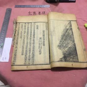 清木刻 时方妙用 卷3-4 卷三前边有伤(A4)刻印清晰