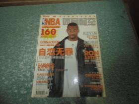 NBA体育时空2006年3月(无赠品)