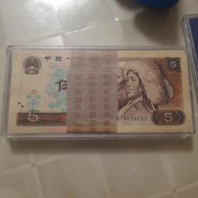 5元纸币一刀保真