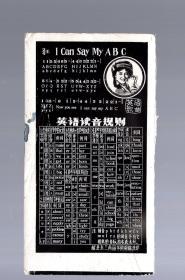 黑白老照片;英语读音规则。15.5x8.5cm.
