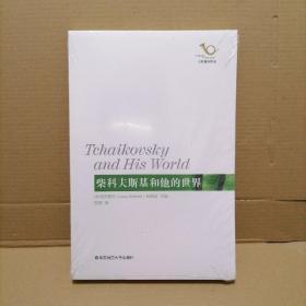 柴科夫斯基和他的世界