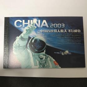 中国首次载人航天飞行成功