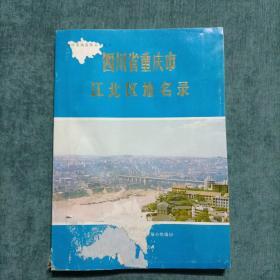 四川省地名录丛书之十 四川省重庆市江北区地名录 有地图