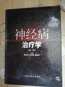 神经病治疗学 (第二版)
