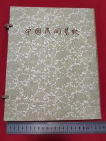 国外回流《中国民间剪纸》1956年南京剪纸 20张 16开 国际书店