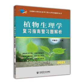 植物生理学复习指南暨习题解析 李颖章 中国农业大学出版社 9787565523816