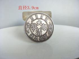 乡下收的宣统三年大清龙纹银元.0