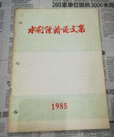 水利经济论文集1985