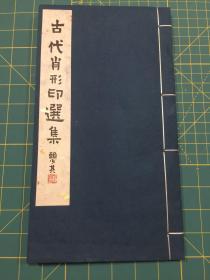 古代肖形印选集——1980年西湖艺苑手拓本