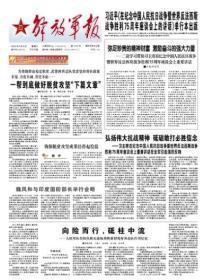 解放军报 2020年9月6日【原版生日报】