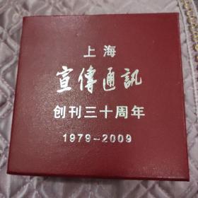 上海造币有限公司2009发行《上海宣传通讯》创刊三十周年纪念银章 纯银1盎司 直径40毫米带原盒证书