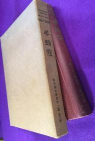 东方考古学丛刊/羊头洼/旅顺鸠湾先史遗迹/1943年