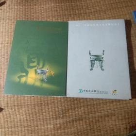 2001中国历代鼎文化金穗纪念卡(带封套)(实拍图,品相以图为准。店内有很多其它,多买包邮,减免运费。)