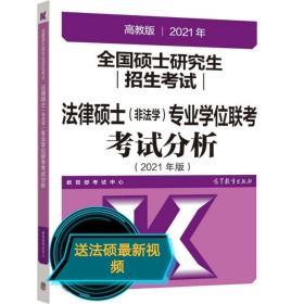 法硕2021考试分析