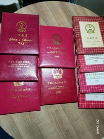 中华人民共和国邮票(纪念·特种邮票册),1993年至1997年/五册合售/ 上海鸿雁邮册厂/设计 ,拱文,翻译:唐无忌