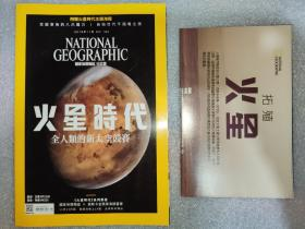 National Geographic 国家地理杂志中文版 2016年11月号  总第180 火星时代 附赠地图